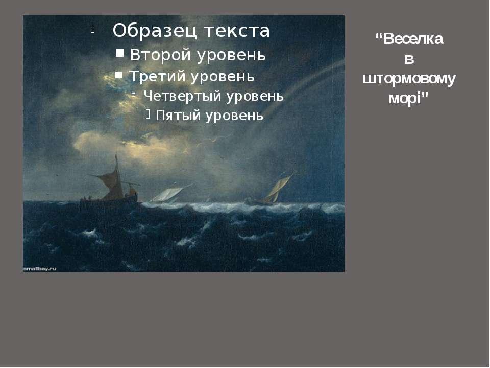 """""""Веселка в штормовому морі"""""""