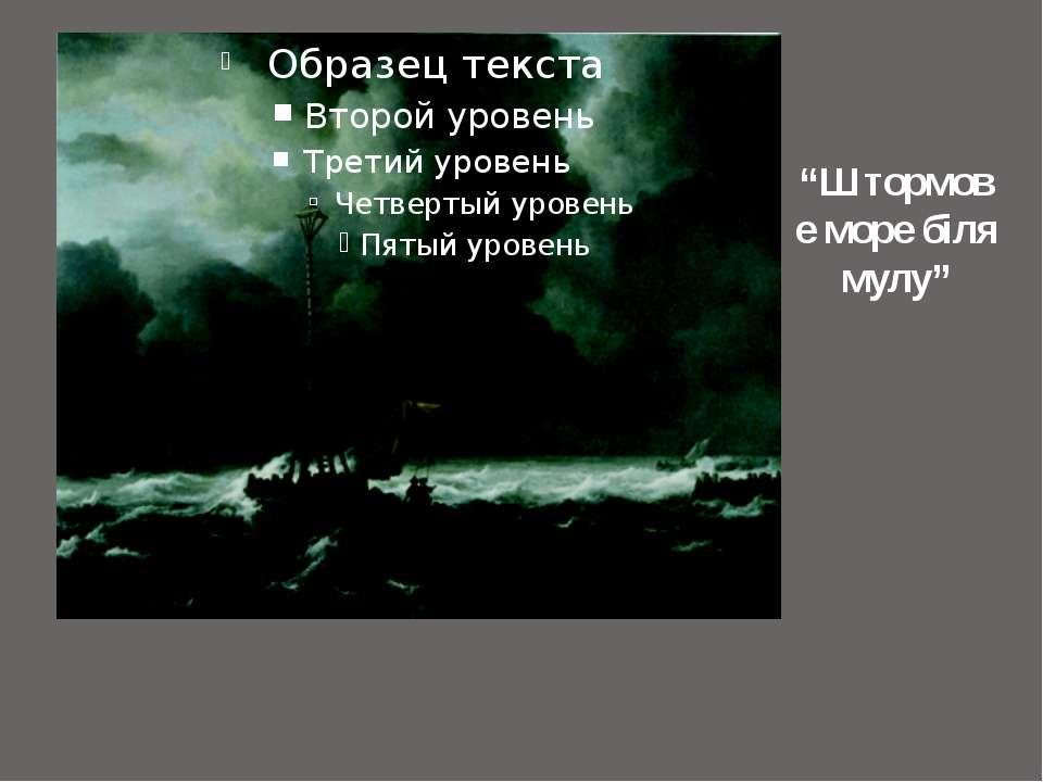 """""""Штормове море біля мулу"""""""