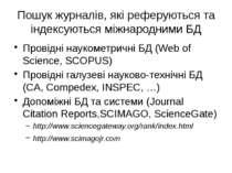 Пошук журналів, які реферуються та індексуються міжнародними БД Провідні наук...