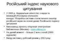 Російський індекс наукового цитування У 2005 р.Федеральнеагентствоз науки...