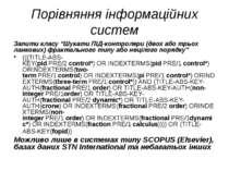 """(с) Інформатіо, 2010 Порівняння інформаційних систем Запити класу """"Шукати ПІД..."""