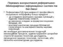 (с) Інформатіо, 2010 Переваги використання реферативно-бібліографічних інформ...