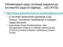 Рекомендації щодо аплікації видання до Експертної ради по відбору… (SCOPUS) h...