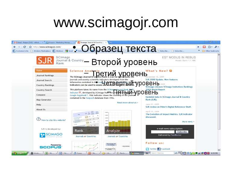 (с) Інформатіо, 2011 www.scimagojr.com