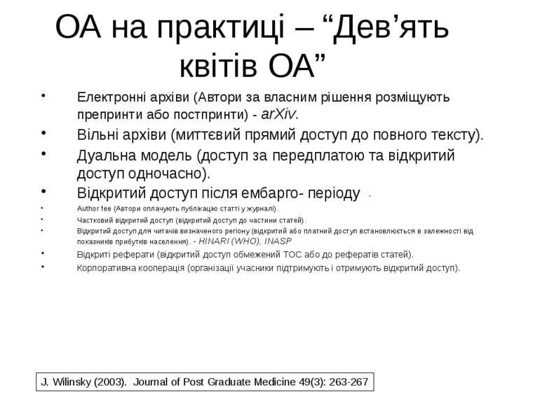 """(с) Інформатіо, 2011 ОА на практиці – """"Дев'ять квітів ОА"""" Електронні архіви (..."""