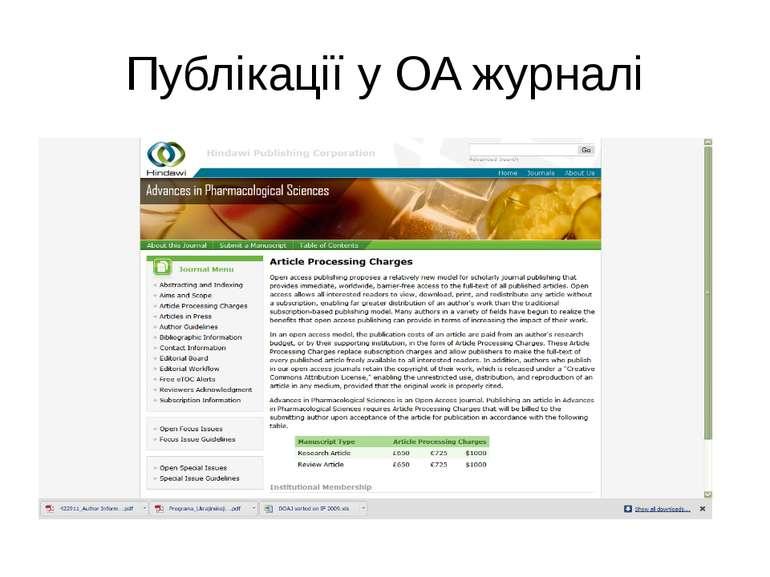 Публікації у OA журналі (с) Інформатіо, 2011