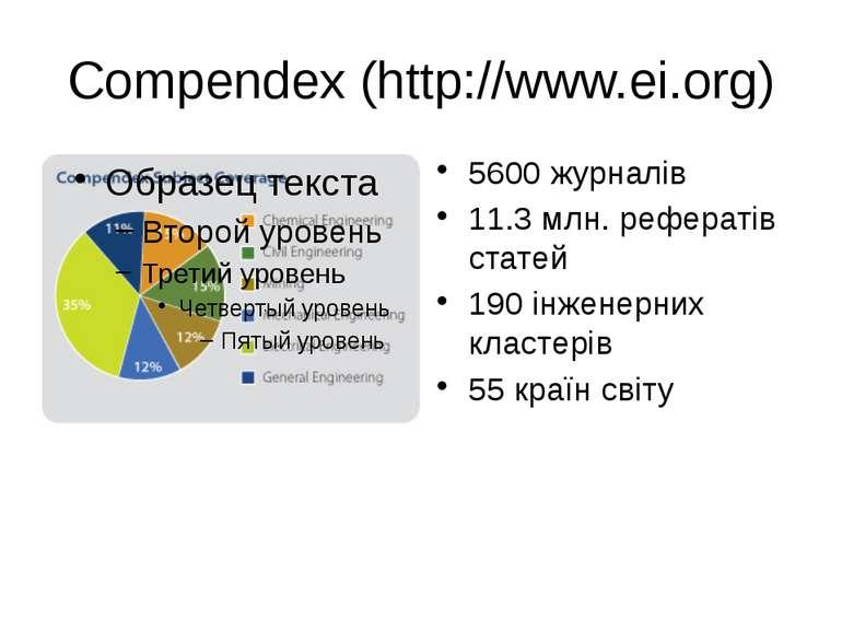 (с) Інформатіо, 2010 Compendex (http://www.ei.org) 5600 журналів 11.3 млн. ре...