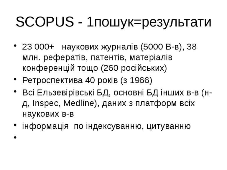 (с) Інформатіо, 2010 SCOPUS - 1пошук=результати 23 000+ наукових журналів (50...