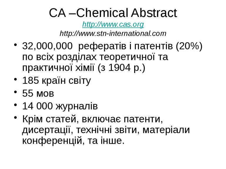 (с) Інформатіо, 2010 CA –Chemical Abstract http://www.cas.org http://www.stn-...