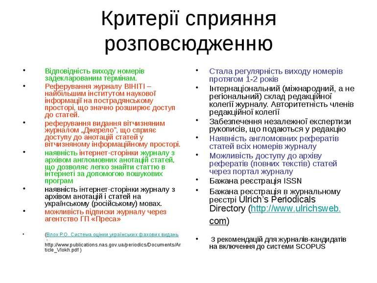 (с) Інформатіо, 2011 Критерії сприяння розповсюдженню Відповідність виходу но...