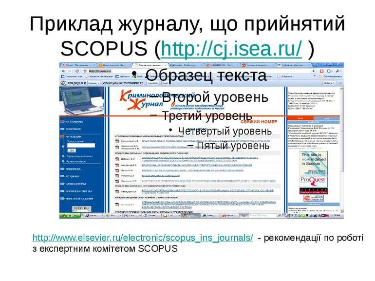 (с) Інформатіо, 2011 Приклад журналу, що прийнятий SCOPUS (http://cj.isea.ru/...