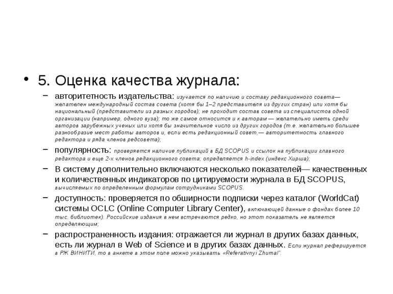 5. Оценка качества журнала: авторитетность издательства: изучается по наличию...