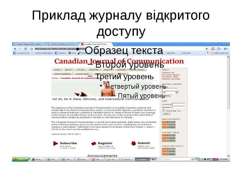 (с) Інформатіо, 2011 Приклад журналу відкритого доступу