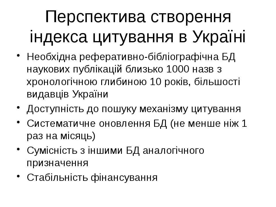 Перспектива створення індекса цитування в Україні Необхідна реферативно-біблі...