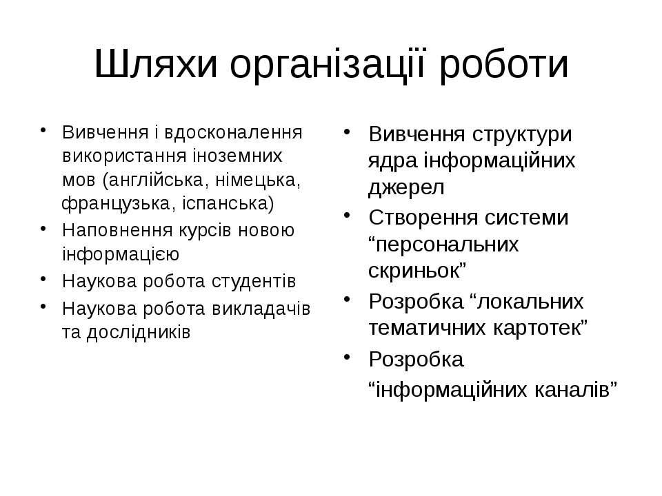 (с) Інформатіо, 2010 Шляхи організації роботи Вивчення і вдосконалення викори...
