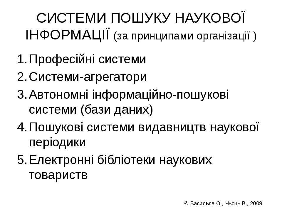 (с) Інформатіо, 2010 © Васильєв О., Чьочь В., 2009 СИСТЕМИ ПОШУКУ НАУКОВОЇ ІН...