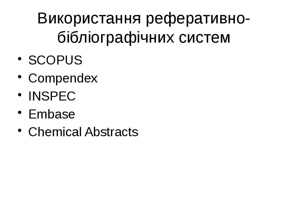 (с) Інформатіо, 2010 Використання реферативно-бібліографічних систем SCOPUS C...