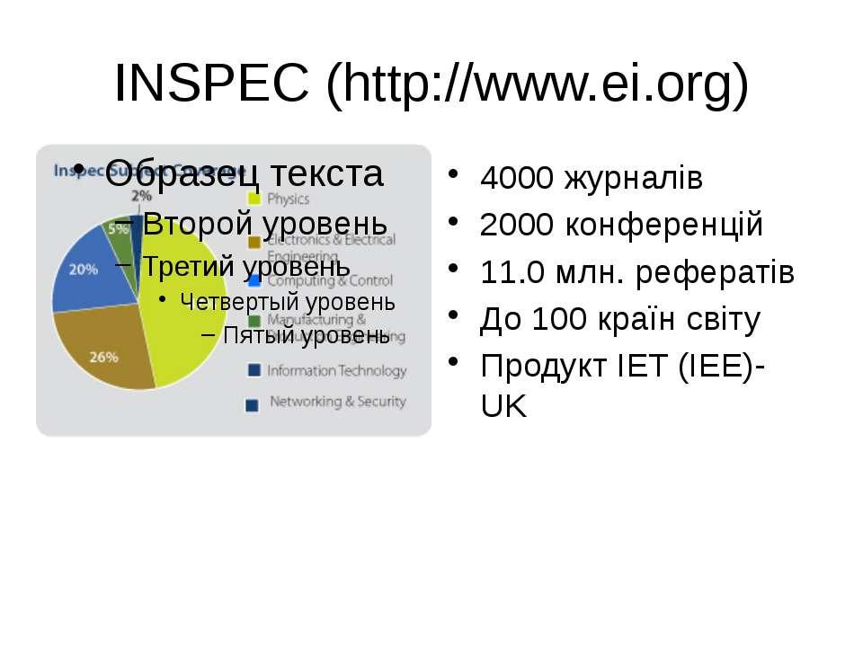 (с) Інформатіо, 2010 INSPEC (http://www.ei.org) 4000 журналів 2000 конференці...