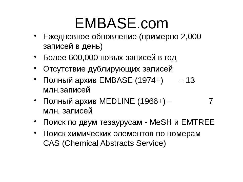 (с) Інформатіо, 2010 EMBASE.com Ежедневное обновление (примерно 2,000 записей...