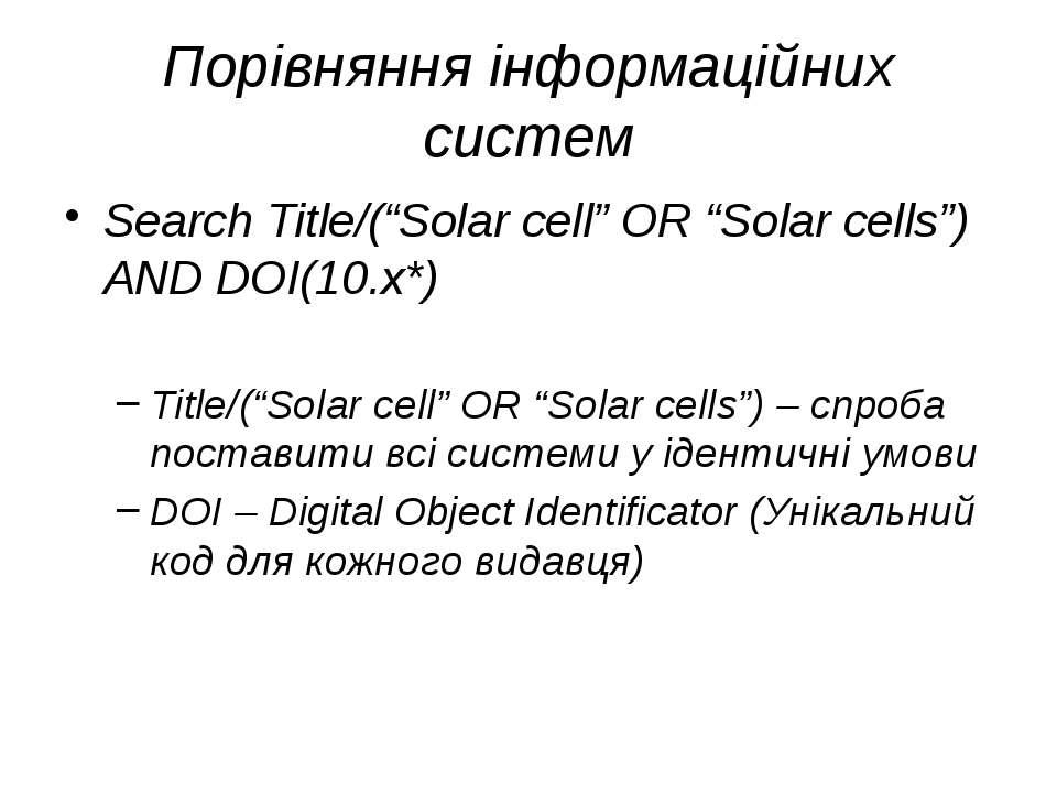 """(с) Інформатіо, 2010 Порівняння інформаційних систем Search Title/(""""Solar cel..."""