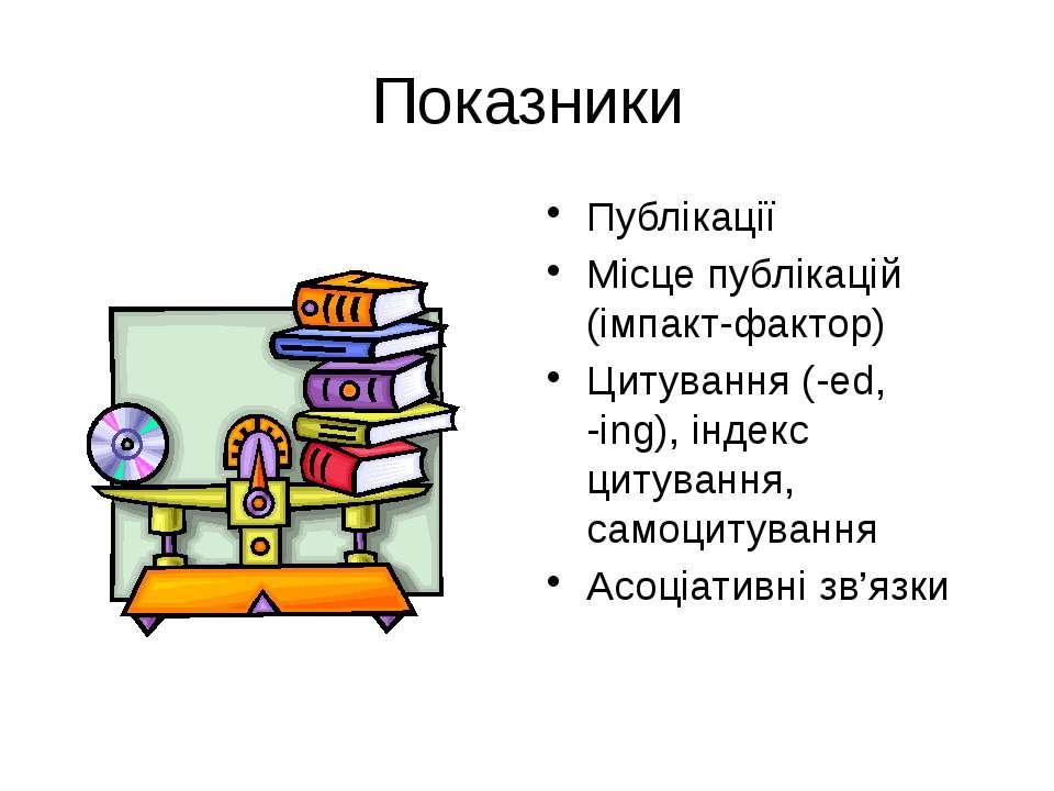 (с) Інформатіо, 2011 Показники Публікації Місце публікацій (імпакт-фактор) Ци...