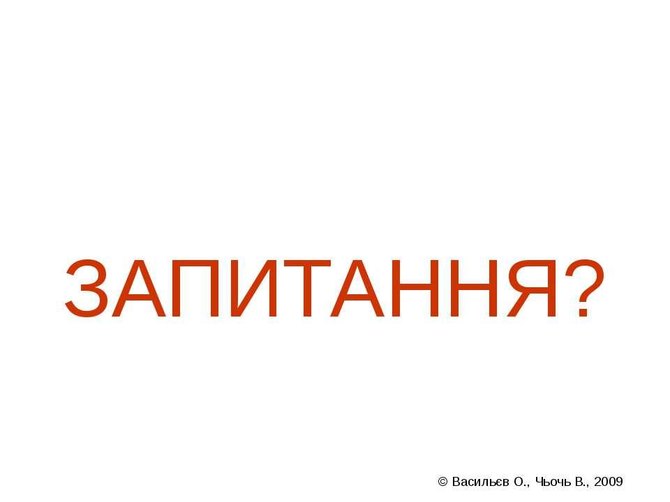 (с) Інформатіо, 2011 © Васильєв О., Чьочь В., 2009 ЗАПИТАННЯ?