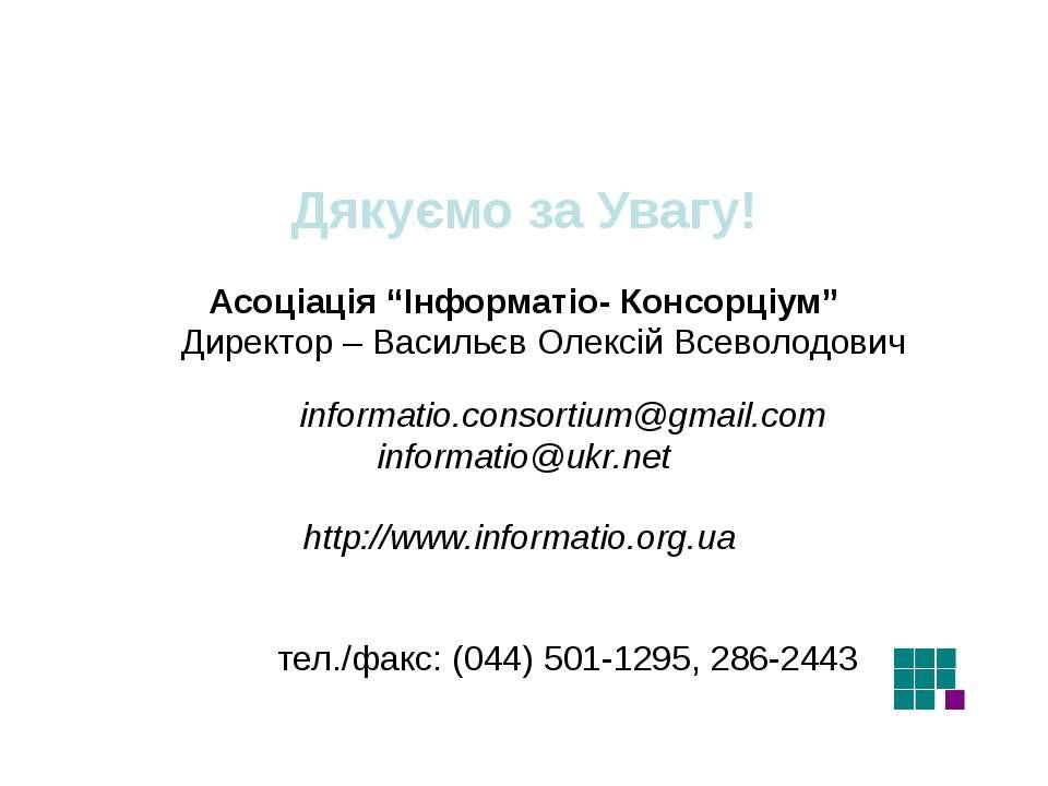 """(с) Інформатіо, 2011 Дякуємо за Увагу! Асоціація """"Інформатіо- Консорціум"""" Дир..."""