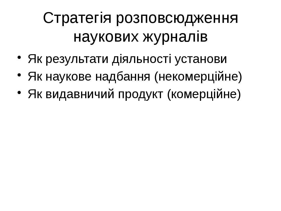 (с) Інформатіо, 2011 Стратегія розповсюдження наукових журналів Як результати...