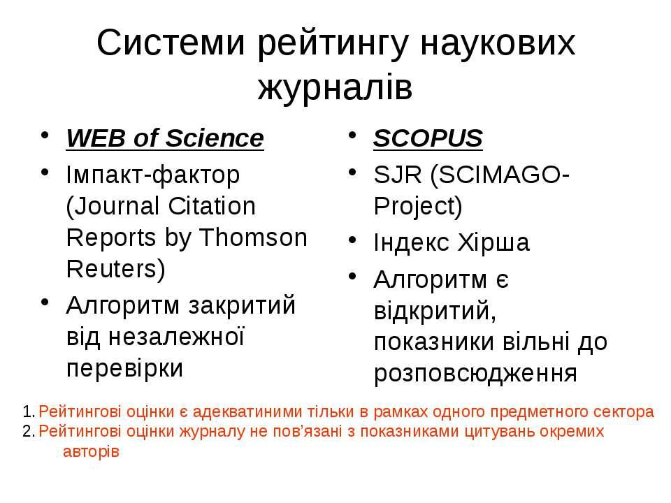 (с) Інформатіо, 2011 Системи рейтингу наукових журналів WEB of Science Імпакт...