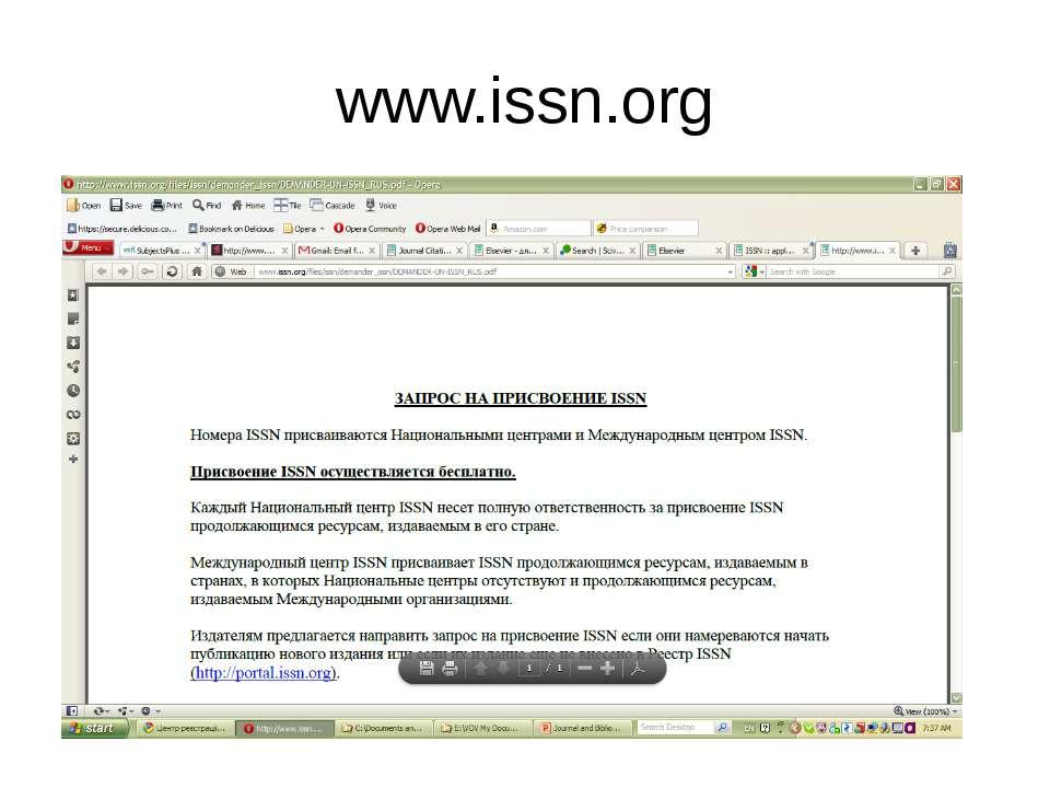 www.issn.org (с) Інформатіо, 2011
