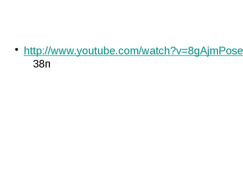 http://www.youtube.com/watch?v=8gAjmPose1k 38п (с) Інформатіо, 2011