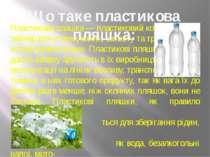 Пластикова пляшка — пластиковий кон- тейнер для утримування, захисту та тра- ...