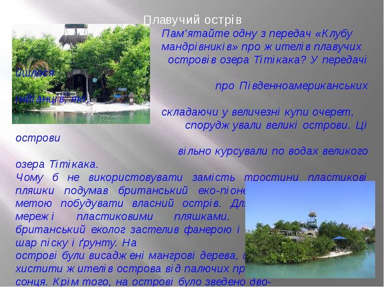 Плавучий острів Пам'ятайте одну з передач «Клубу мандрівників» про жителів пл...