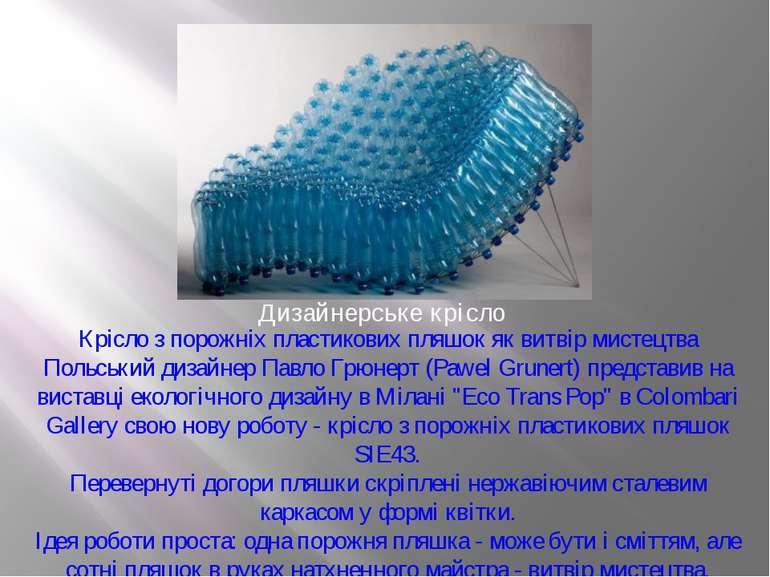 Крісло з порожніх пластикових пляшок як витвір мистецтва Польський дизайнер П...