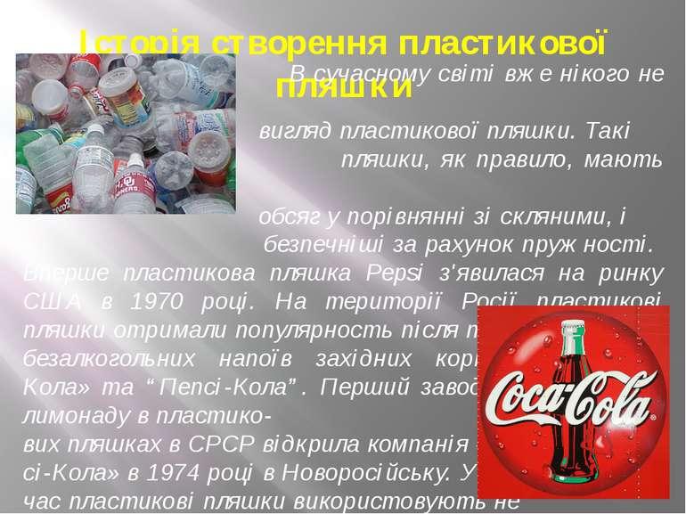 Історія створення пластикової пляшки В сучасному світі вже нікого не дивує ви...