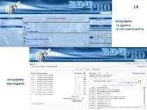 Інтерфейс студента в системі EduPro Інтерфейс викладача 14