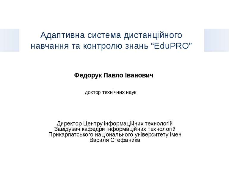 """Адаптивна система дистанційного навчання та контролю знань """"EduPRO"""" Федорук П..."""