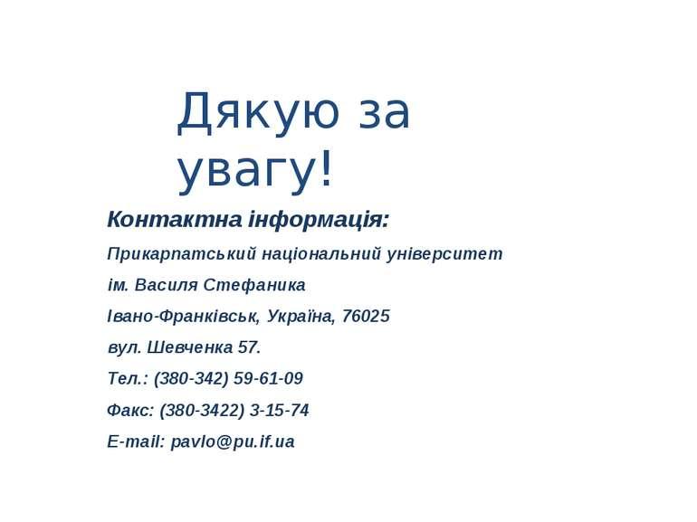 Дякую за увагу! Контактна інформація: Прикарпатський національний університет...