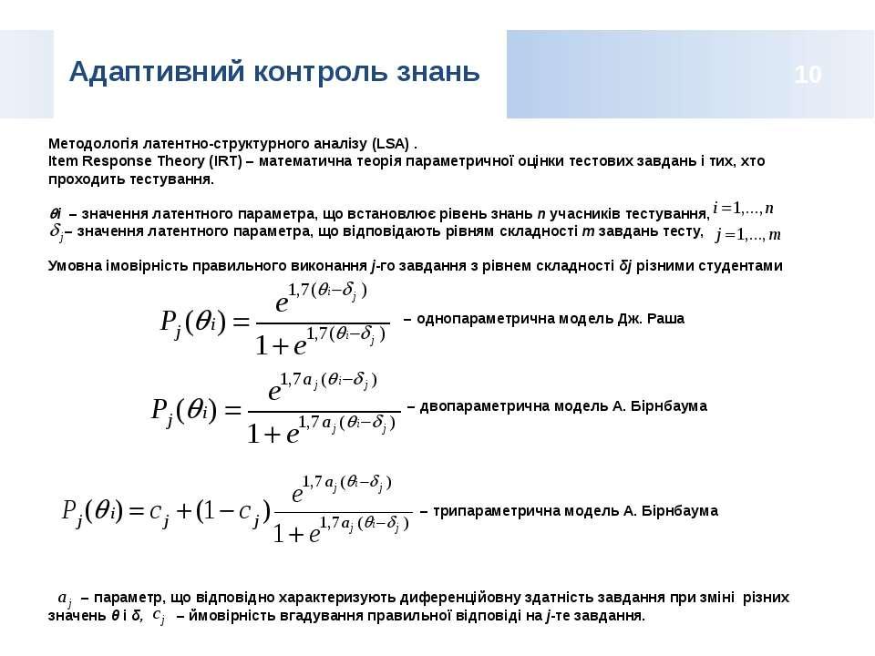 Адаптивний контроль знань Методологія латентно-структурного аналізу (LSA) . I...