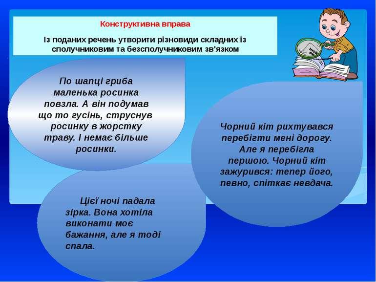 Конструктивна вправа Із поданих речень утворити різновиди складних із сполучн...