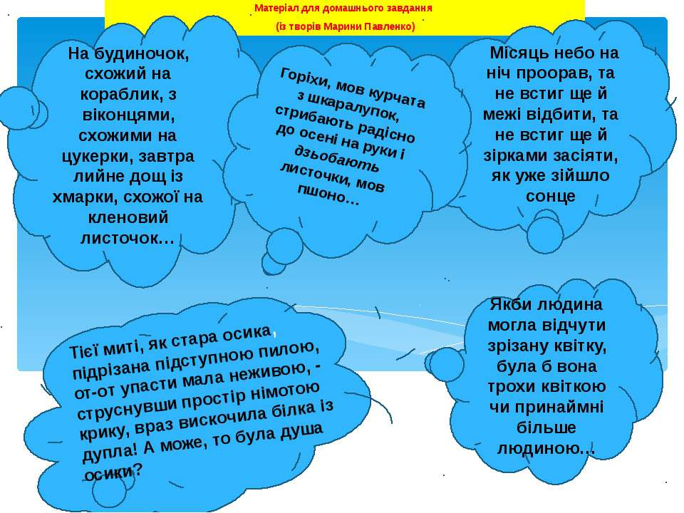 Матеріал для домашнього завдання (із творів Марини Павленко) На будиночок, сх...
