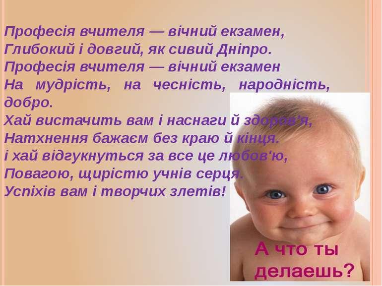 Професія вчителя — вічний екзамен, Глибокий і довгий, як сивий Дніпро. Профес...