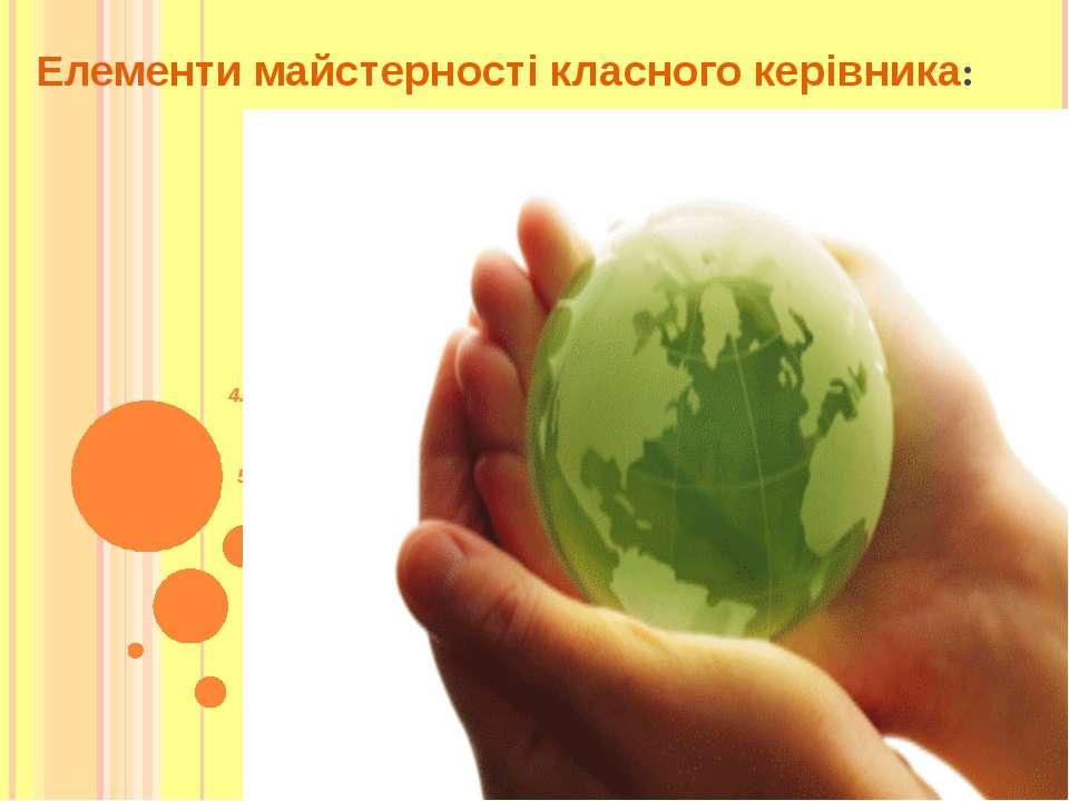 Елементи майстерності класного керівника: Гуманістична спрямованість Широка п...