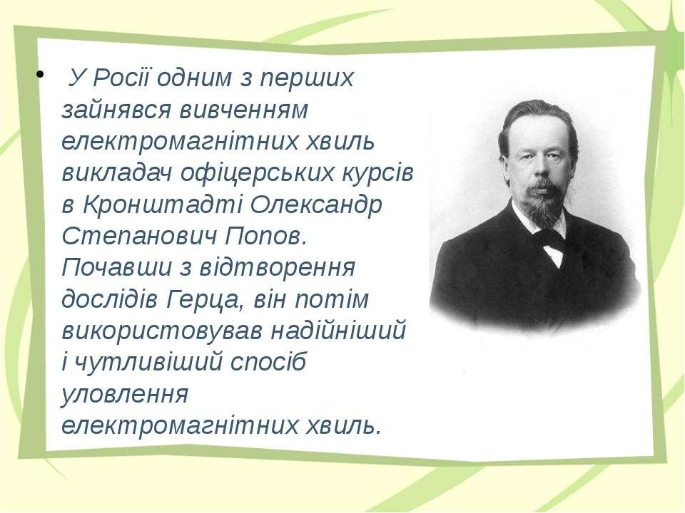 У Росії одним з перших зайнявся вивченням електромагнітних хвиль викладач офі...