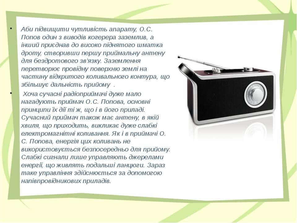 Аби підвищити чутливість апарату, О.С. Попов один з виводів когерера заземлив...