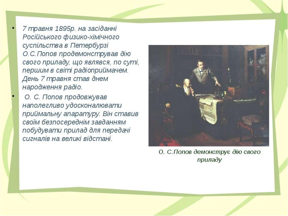 7 травня 1895р. на засіданні Російського физико-хімічного суспільства в Петер...