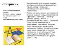 Функціональна лінія пронизує весь курс алгебри основної школи і розвивається ...