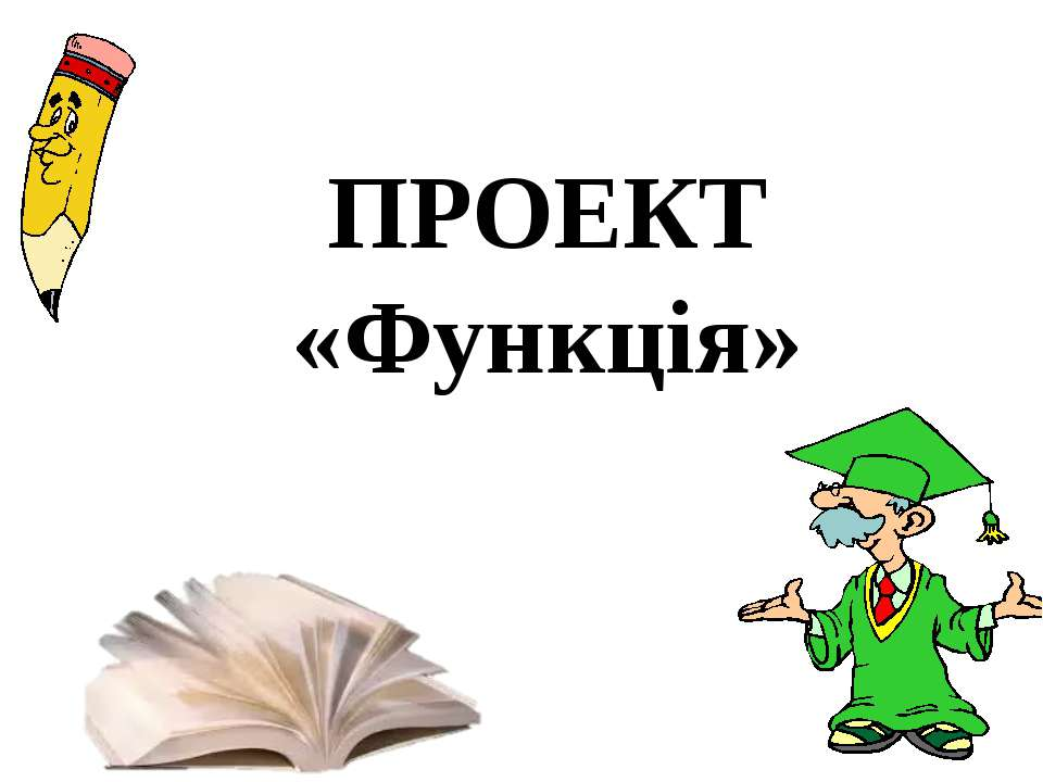 ПРОЕКТ «Функція»