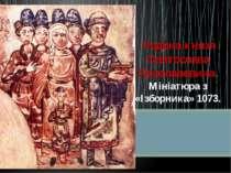 Родина князя Святослава Ярославовича. Мініатюра з «Ізборника» 1073.