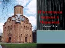 П'ятницька церква в Чернігові. Кінець 12 ст.